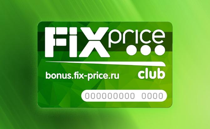 Дисконтная карта bonus fix price