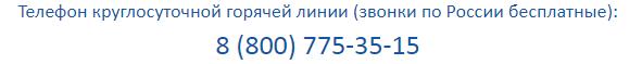 Телефон круглосуточной горячей линии